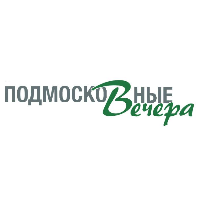 ООО АЗН «Подмосковные вечера»